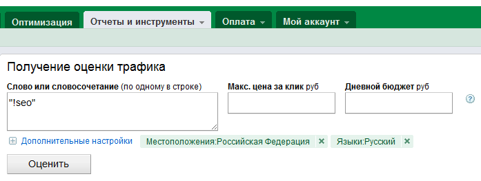 трафик adwords